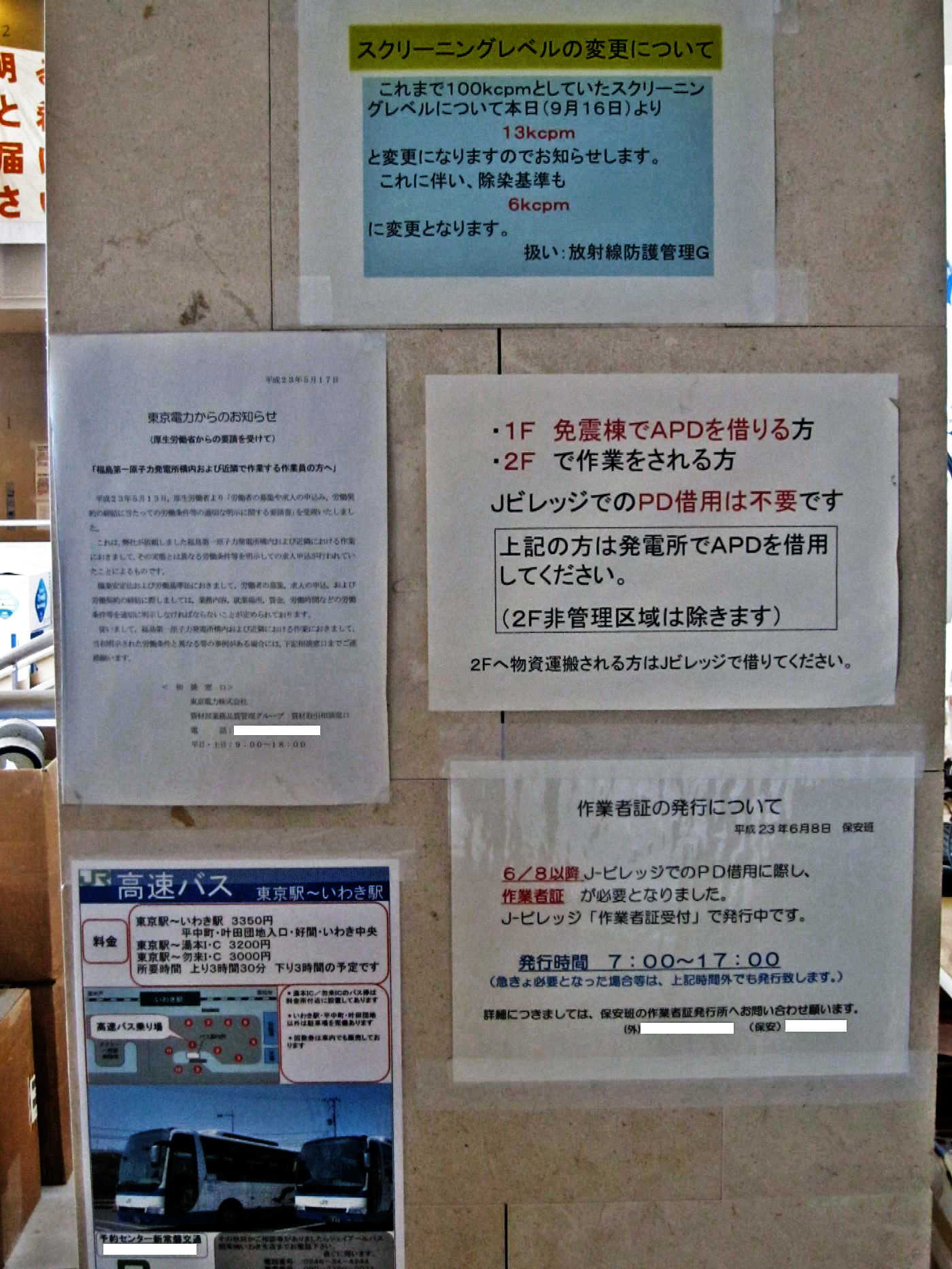 Notices inside J Village (3) Notices inside J Village (3)