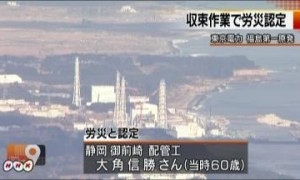 Fukushima Daiichi