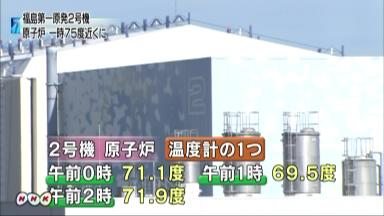 Temperatures at Fukushima Daiichi Reactor 2 continue to rise
